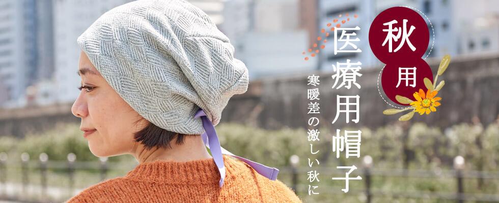秋の医療用帽子