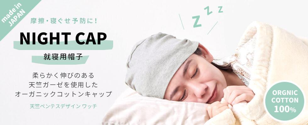 気になる髪・頭皮の悩みにナイトキャップ、就寝用帽子