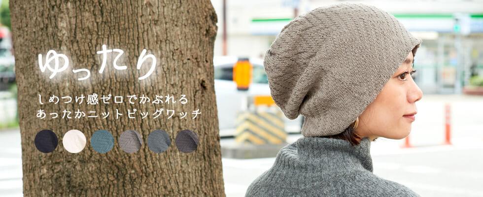 【2021年秋冬新作】パターン ゆったり ニット ビック ワッチ