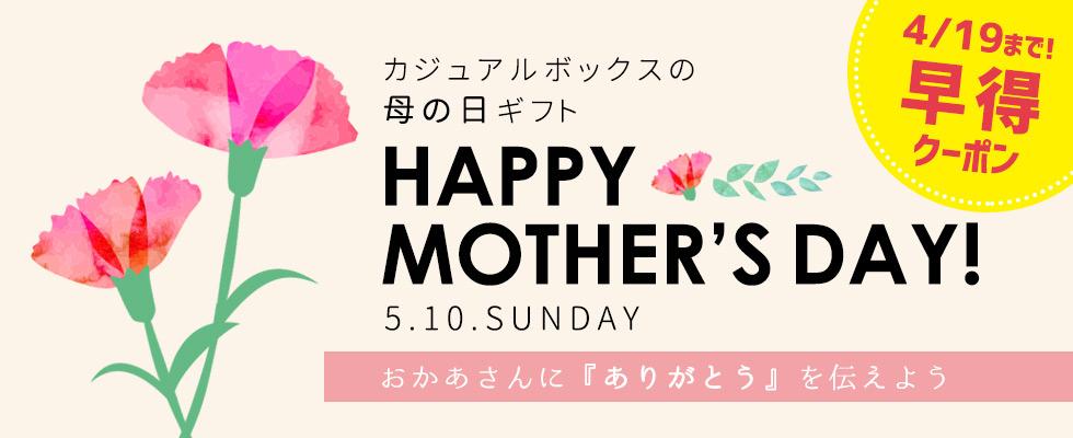 カジュアルボックスの「母の日ギフト」お母さんに「ありがとう」を伝えよう。4/19まで早得クーポンあります。