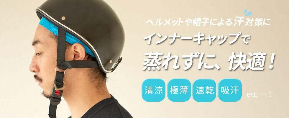 ヘルメットや帽子による汗対策に。インナーキャップで蒸れずに、快適!「清涼」「極薄」「速乾」「吸汗」