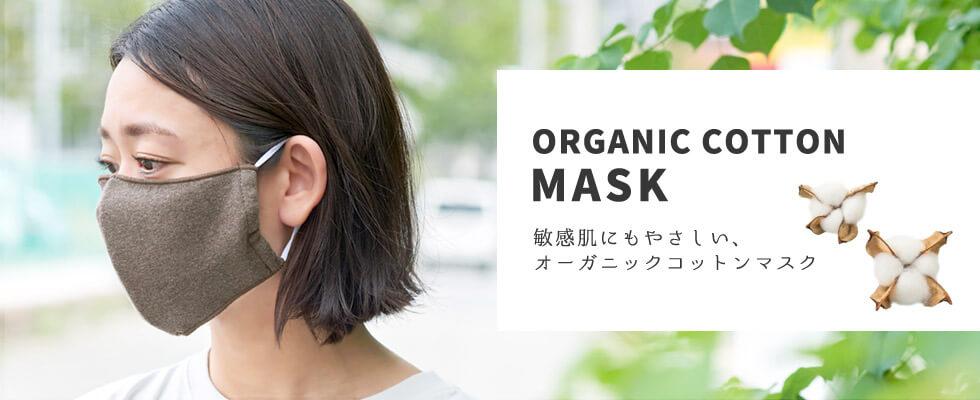 敏感肌にもやさしい、オーガニックコットンマスク