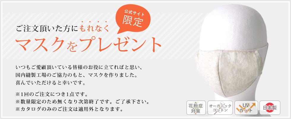 カジュアルボックス公式サイト限定。ご注文頂いた方にもれなくマスクをプレゼントします。いつもご愛顧頂いている皆様のお役に立てればと思い、国内縫製工場のご協力のもと、マスクを作りました。喜んで頂けると幸いです。