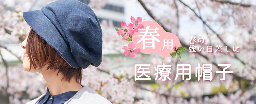 春の強い日差しに 春用医療用帽子