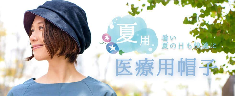 夏の医療用帽子
