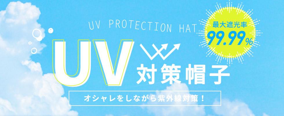 UV対策帽子