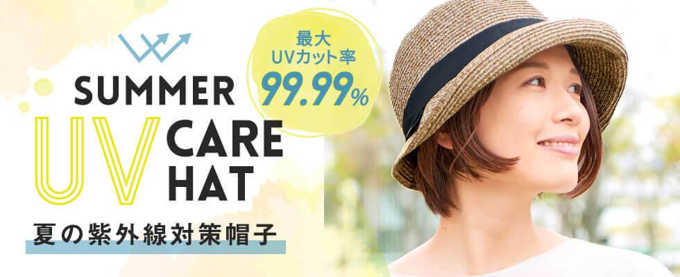 最大UVカット率99.99%!夏の紫外線対策帽子