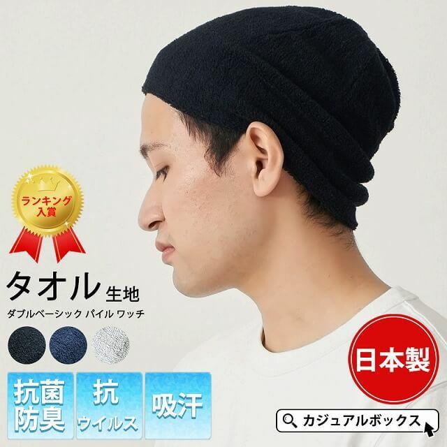 吸汗、抗菌、防臭、医療用帽子としても高い人気の ダブル ベーシック パイル ビーニーワッチ。サマーニット帽、メンズ。