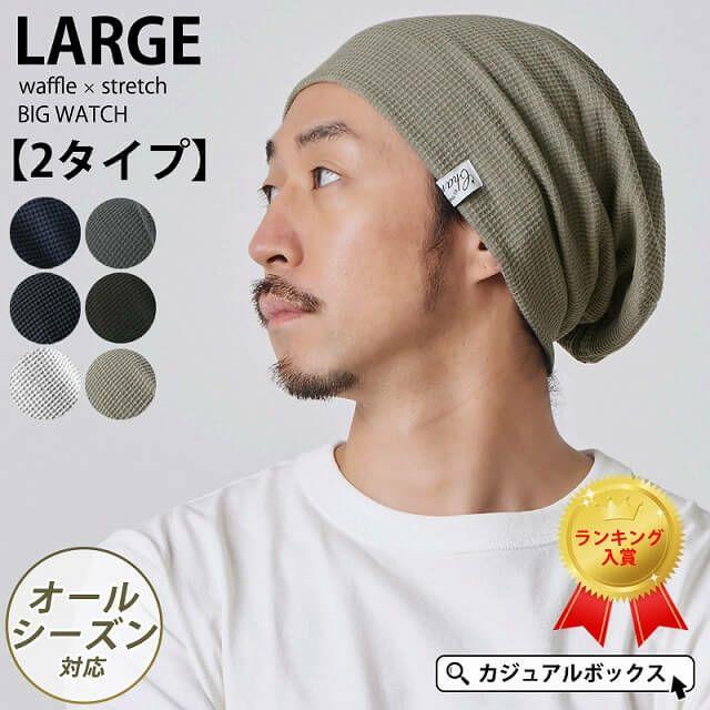頭の大きい人もお洒落にかぶれる LARGE ワッフル × ストレッチ ビック ワッチ。サマーニット帽、メンズ。