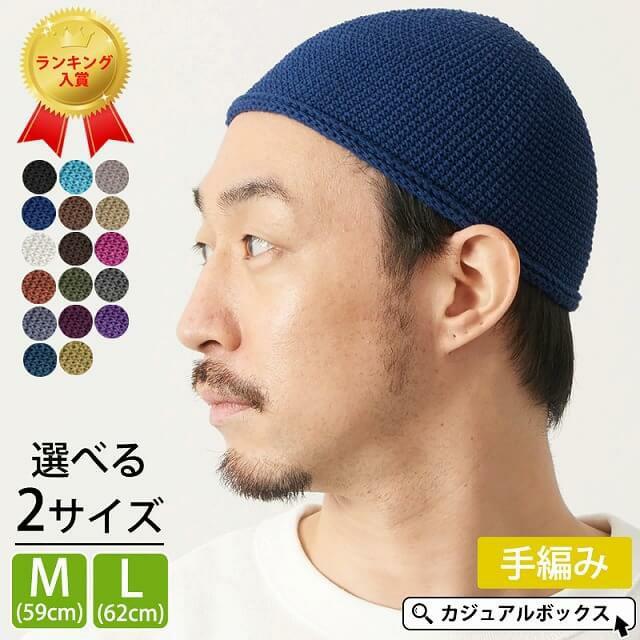 1点1点丁寧に細かく編み込まれた NEW ショート 手編み イスラムキャップ。サマーニット帽、メンズ。