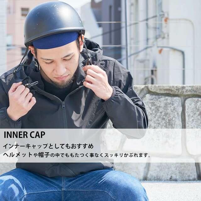 ヘルメットなどのインナー帽子としても最適。通気性や速乾性も抜群で蒸れにくく快適。