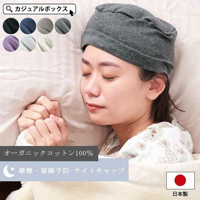 室内、就寝時に人気の医療用帽子ランキング 2位 オーガニックコットン 天竺 ペンテス デザインワッチ