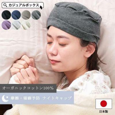 春夏秋冬、一年中季節問わずかぶれる日本製のオーガニックコットン帽子。医療用帽子、オーガニックコットン、就寝用