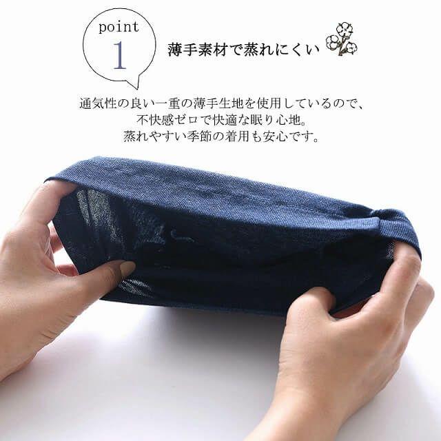 柔らかい伸びの有る天竺ガーゼ素材を使用し、長時間着用も可能。