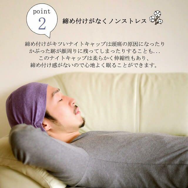 就寝用帽子のおすすめポイント