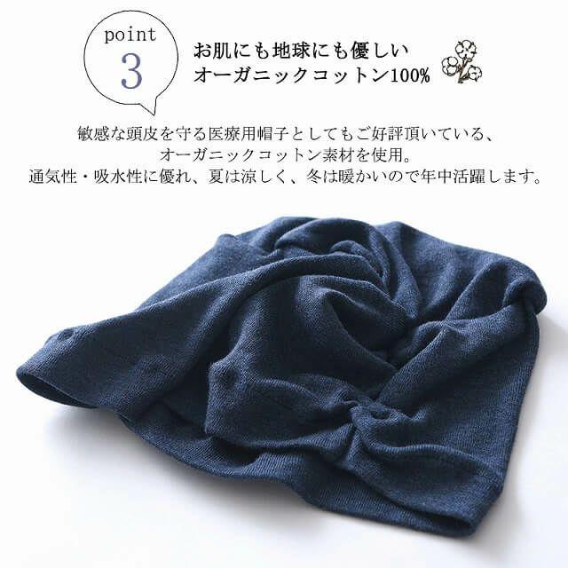 安心の日本製。就寝時の寝ぐせも防止し、医療用帽子としても室内でも快適に被れます。