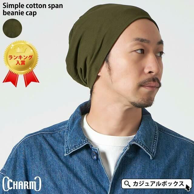オールシーズン楽しめる シンプル コットン スパン ビーニーキャップ。サマーニット帽、メンズ。