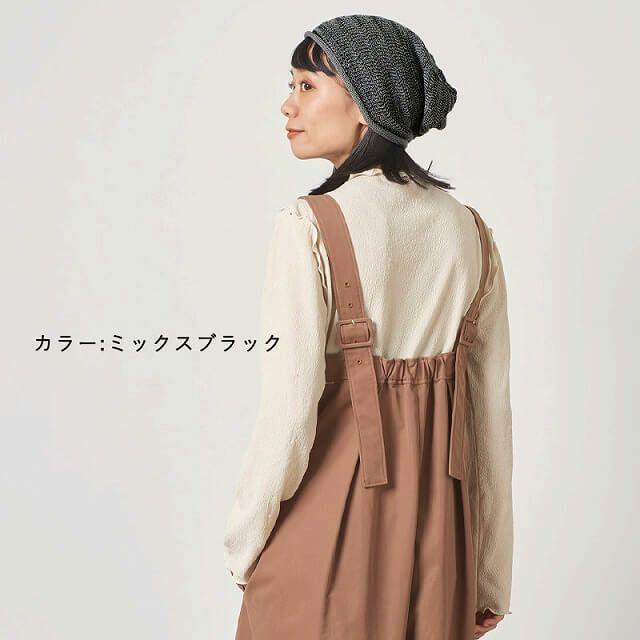 ミックススカイブルーの防臭+抗菌 dralon タック加工 メッシュ ルーズワッチ   ユニセックス ニット帽 オールシーズン