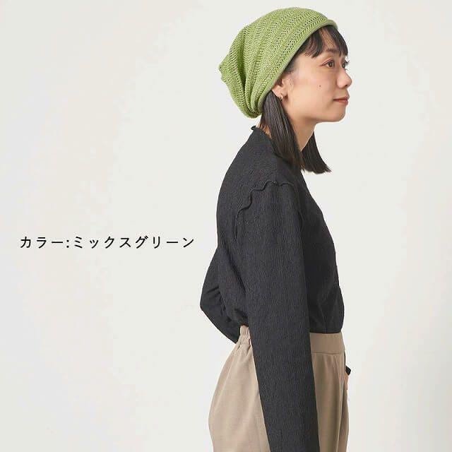 ミックスピンクの防臭+抗菌 dralon タック加工 メッシュ ルーズワッチ   ユニセックス ニット帽 オールシーズン