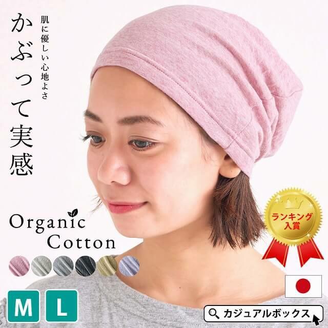 抗がん剤治療で敏感になったお肌には、肌触りのいいオーガニックコットン医療用帽子。MIX オーガニックコットン ワッチ