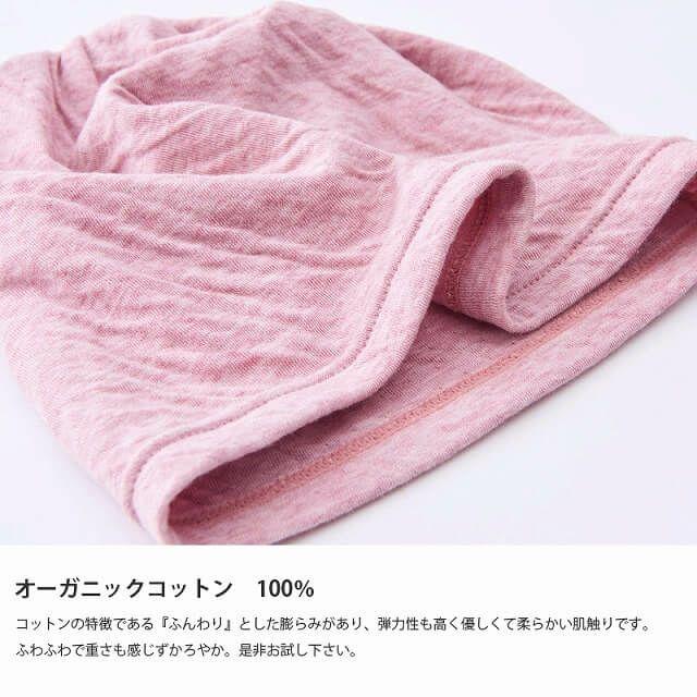 オーガニックコットン100%の帽子。コットンの特徴である「ふんわり」とした膨らみがあり、弾力性も高く優しくて柔らかい肌触りです。