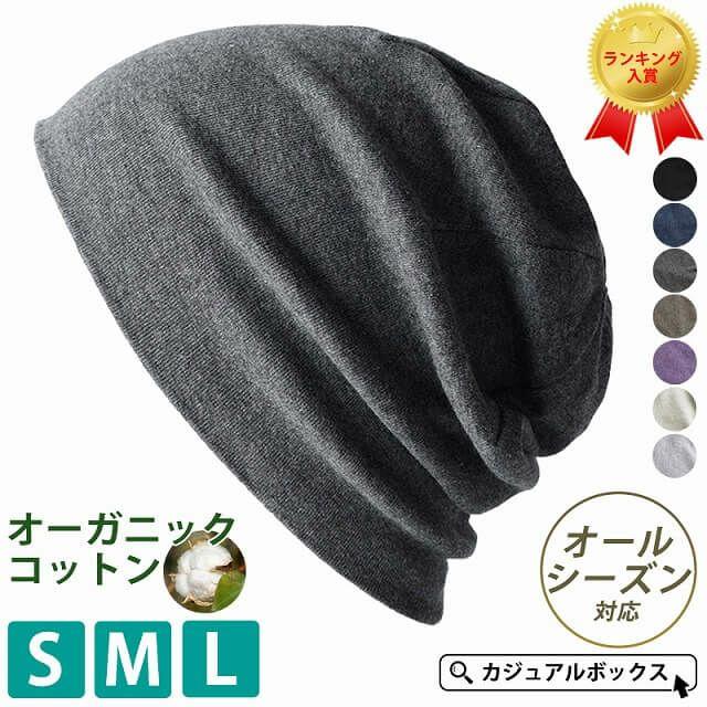 選びやすいS、M、Lの3サイズに素材にもこだわった天竺 オーガニックコットン ワッチ。医療用帽子、オーガニックコットン、抗がん剤