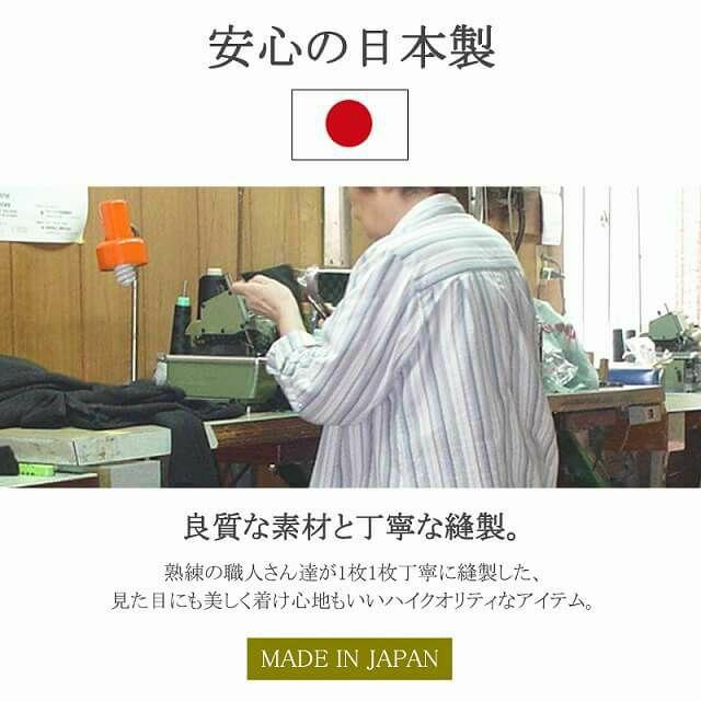 安心な日本製。良質な素材と丁寧な縫製。