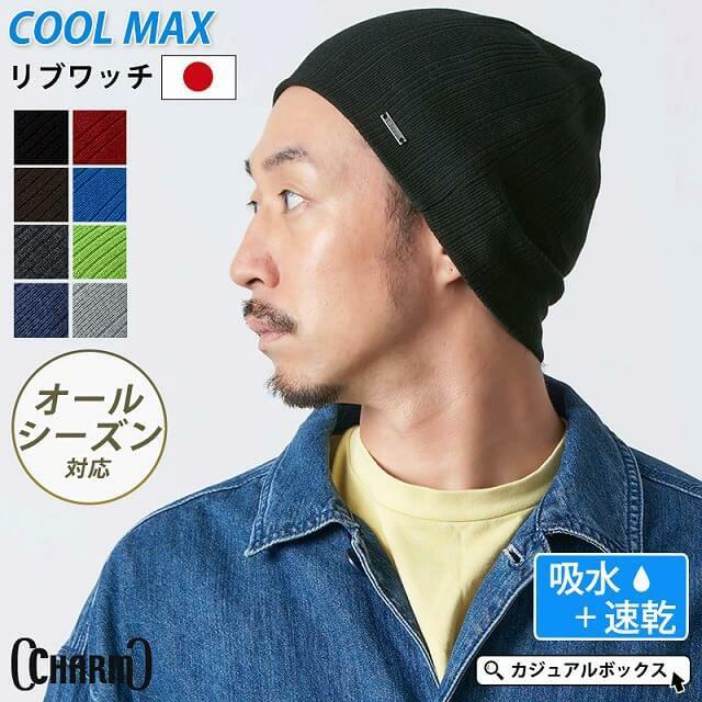 普段使いはもちろんスポーツのウエアーとしても活躍する 吸水 速乾 COOLMAX リブワッチ。サマーニット帽、メンズ。