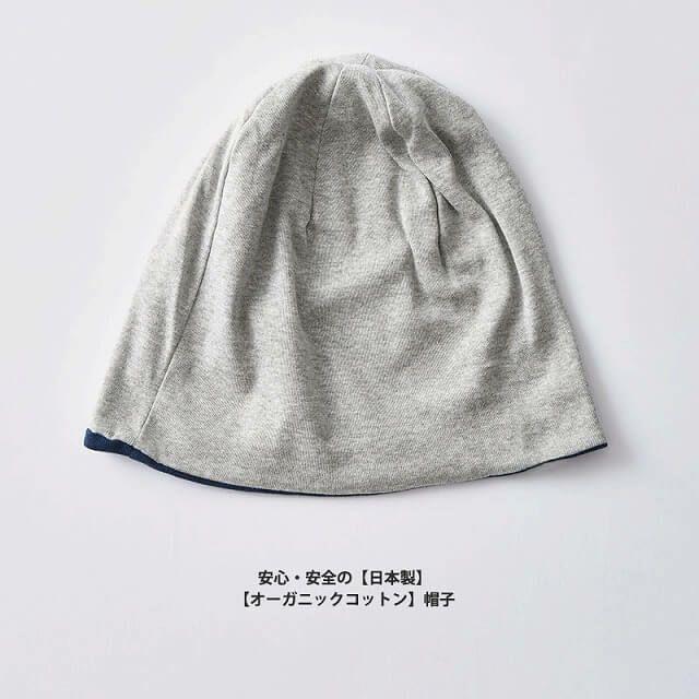安心、安全の日本製。オーガニックコットン帽子。
