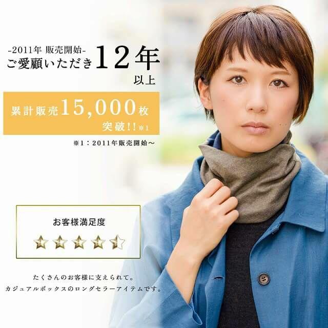 トルネード R/V 天竺 オーガニックコットン ワッチ ネックウォーマー | ユニセックス 日本製 医療用 ギフト