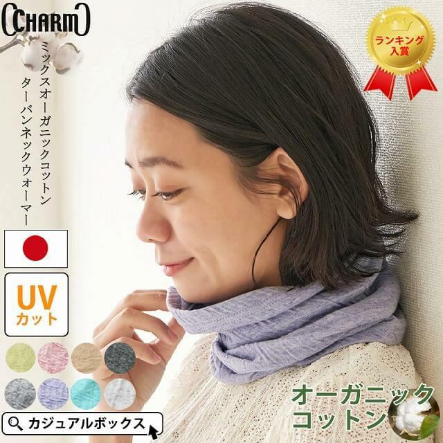 肌に直接触れるものだから、素材、デザイン、仕上がりまでこだわりを持って作った 日本製のオーガニックコットンターバン、ネックウォーマー。 一枚生地なので通気性がよく、春夏秋冬、一年中季節問わず使える3way仕様。