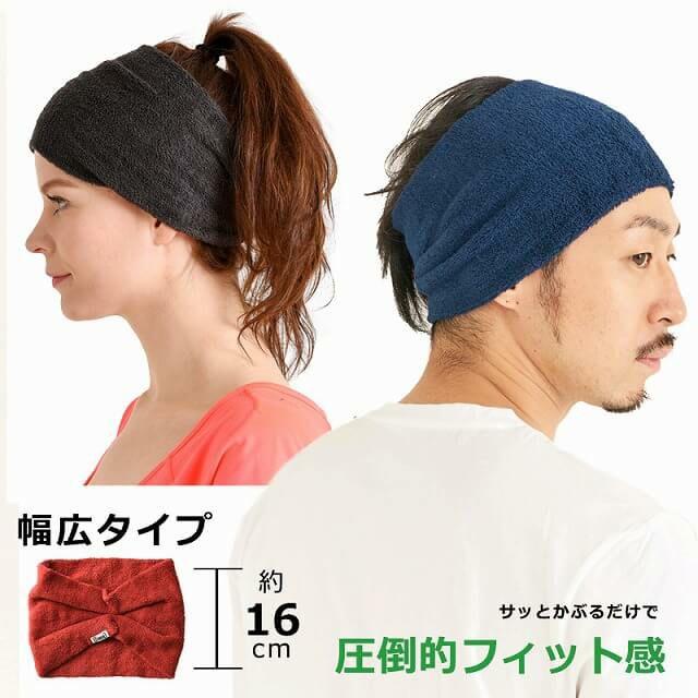 幅広タイプだから髪の毛もすっきり収まります。くせ毛や絶壁など頭の悩みを目立たなくしてくれます。