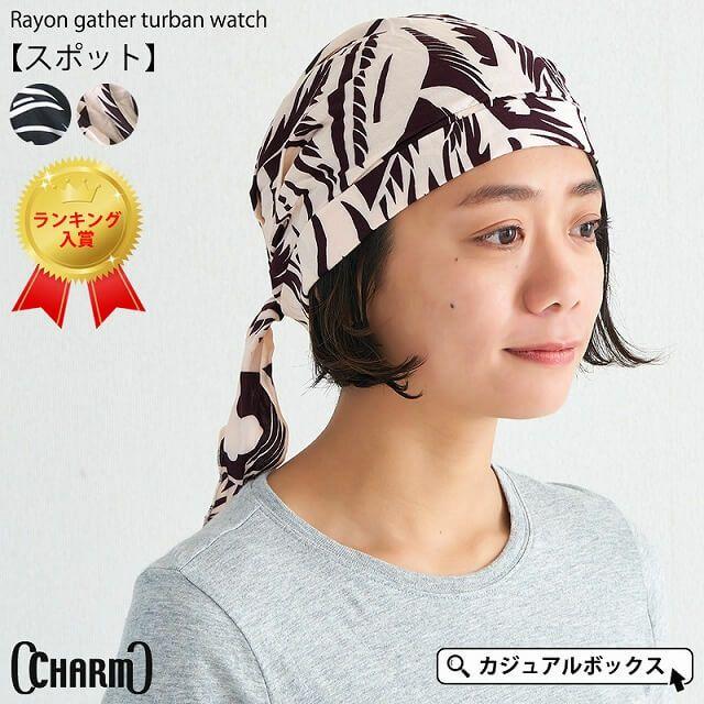 レーヨン ギャザー ターバン ワッチ 【スポット】