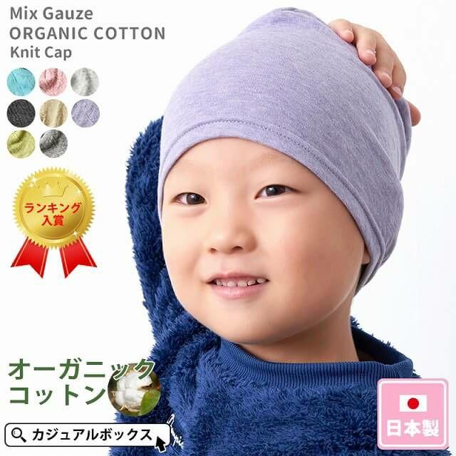 男の子も女の子もかっこよく、かわいくかぶれる キッズ MIX オーガニックコットン ワッチ。医療用帽子、子供の帽子、オーガニックコットン