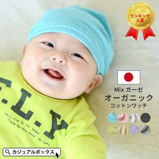 新生児から安心してかぶれる ベビー帽子 MIX オーガニックコットン ワッチ。医療用帽子、ベビー帽子、オーガニックコットン