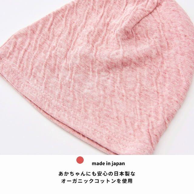 赤ちゃんにも安心な日本製のオーガニックコットンを使用。