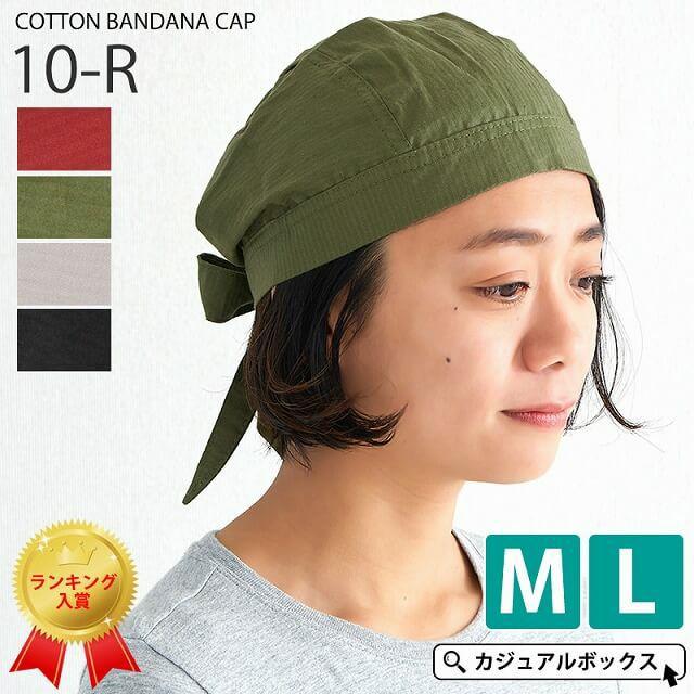 三角巾や医療用帽子としても大活躍の コットンバンダナキャップ【R】。バンダナキャップ、医療用。