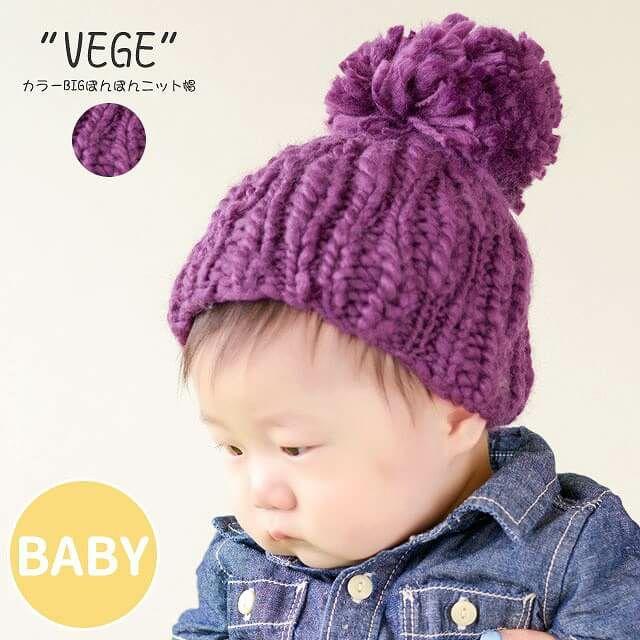 """ベビー&キッズ帽子:""""VEGE"""" カラー BIG ぽんぽん ニット帽"""
