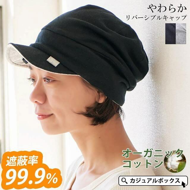 強い日差しを遮り、UV帽子としても大活躍するリバーシブルキャップ。医療用帽子、オーガニックコットン、抗がん剤