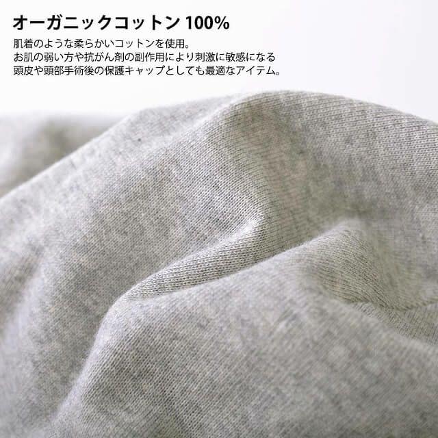 肌着のような柔らかいコットンを使用。頭皮や手術後の保護キャップとしても最適。