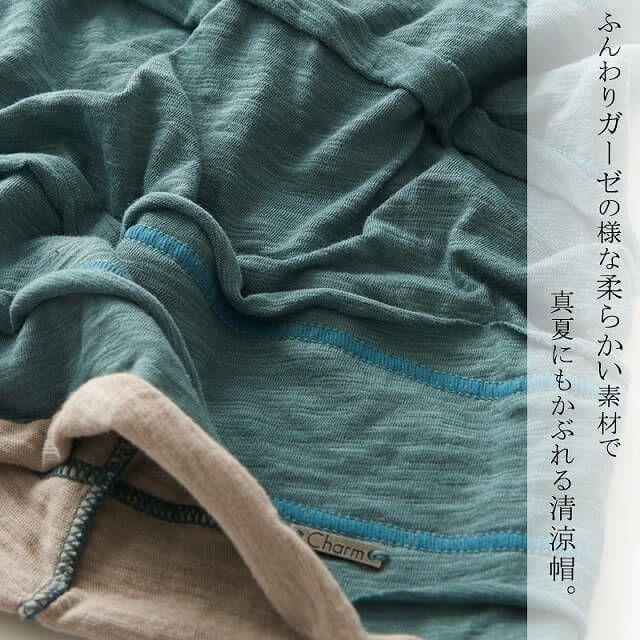 ふんわりガーゼの様な柔らかい素材。真夏にもかぶれる清涼帽子。
