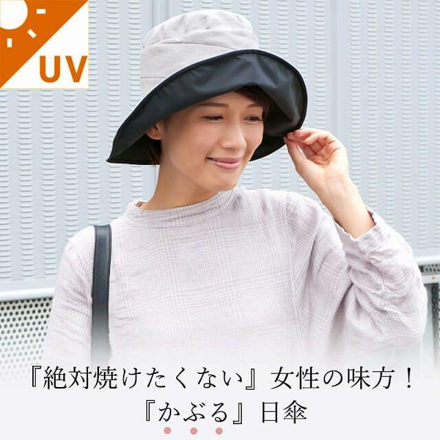 気になる紫外線を99.99%カット。おしゃれで機能的な日よけ帽子。