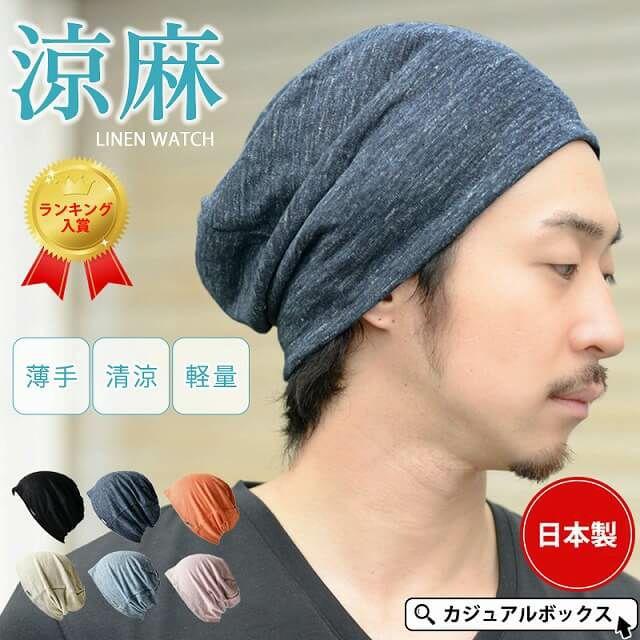 薄くて通気性が良い生地を使用した日本製 wind リネン サマー ビックワッチ。サマーニット帽、メンズ、麻。