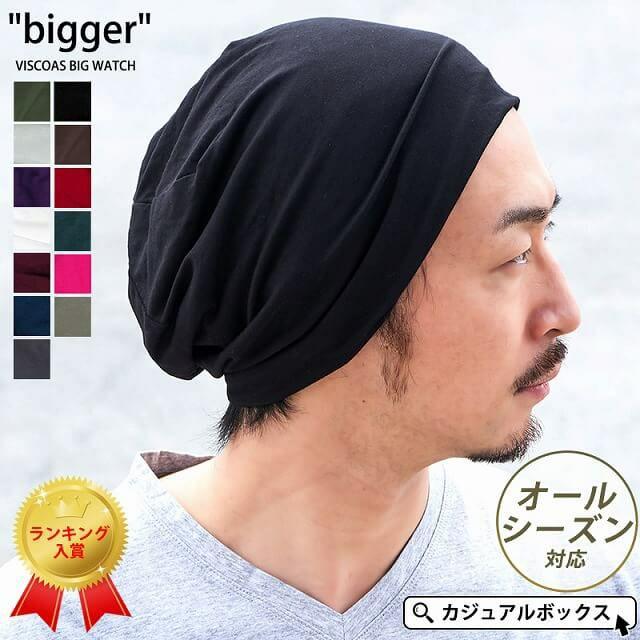 オールシーズン季節問わず気軽にかぶれる bigger ビスコース ビックワッチ。サマーニット帽、メンズ。