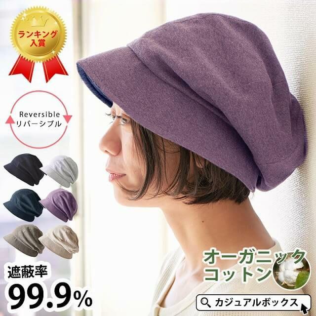 累計販売数5000枚上。UVカット加工、最大遮蔽率99.9%の医療用帽子。医療用帽子、オーガニックコットン、外出用