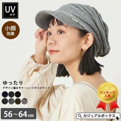 帽子が苦手な方でもお洒落にかぶれる ゆったり デザイン編み ニットキャスケット。キャスケット、帽子