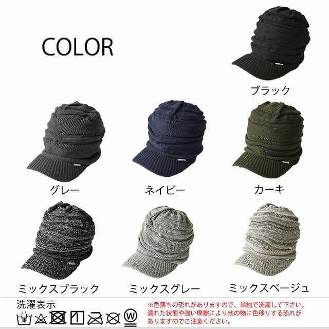 全6色展開。ゆったり デザイン編み ニットキャスケット。キャスケット、帽子