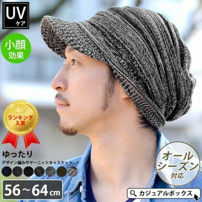 帽子が苦手な方でもお洒落にかぶれるUVケア帽子。ゆったり デザイン編み ニットキャスケット。キャスケット、メンズ。