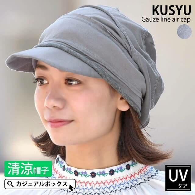 外出時に紫外線対策としてかぶれる清涼帽子。KUSYU ガーゼ ライン エアー キャップ。医療用帽子、外出用、抗がん剤