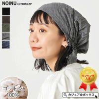 三角巾や医療用帽子としても大活躍の NOINU コットン ターバンキャップ。バンダナキャップ、医療用。